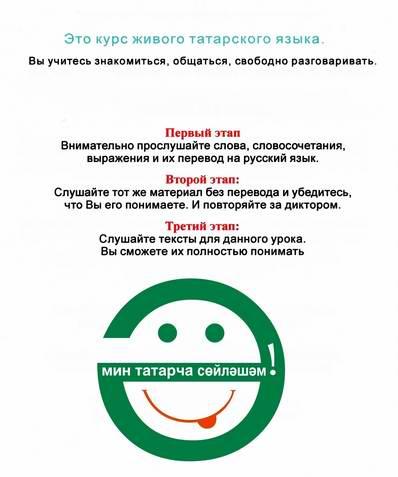 Русско-татарский переводчик и словарь